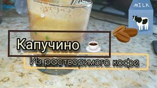 Капучино из растворимого кофе. Проверила популярный лайфхак.