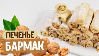 Печенье Бармак | Моё самое любимое печенье! | Песочное печенье с грецким орехом