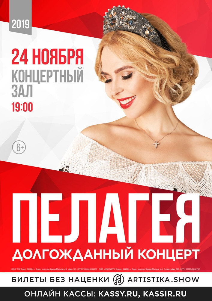 Афиша Омск ПЕЛАГЕЯ l Омск l 24 ноября 2019