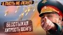 Бесстыжая хитрость Шойгу! Россия освоила летающие бомбы!