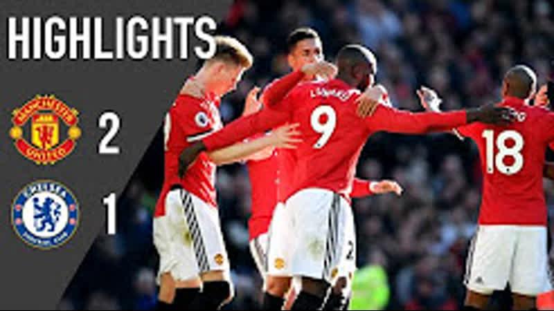 Манчестер Юнайтед 2:1 Челси (АПЛ 17/18 28-й тур 25.02.18)