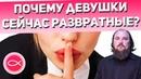 Почему девушки сейчас развратные Священник Максим Каскун