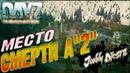 Arma2 DayZ mod Namalsk emulab🔴12 серия🔴Объект А 2