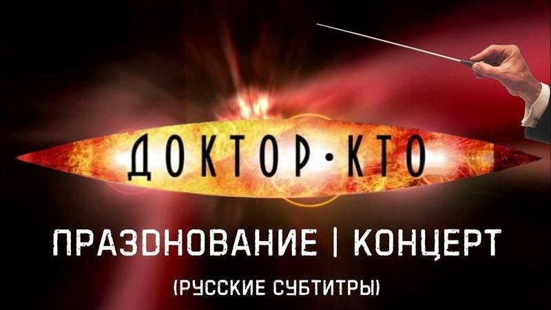 Доктор Кто Празднование Доктор Кто Концерт с музыкой Мюррей Голда Русские субтитры