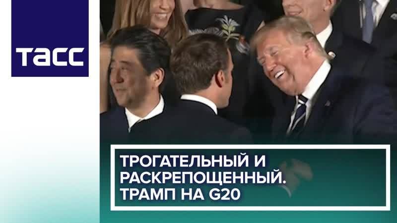 Трогательный и раскрепощенный. Трамп на G20