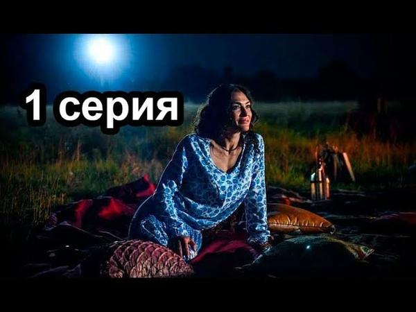 Цыганка 1 серия Домашний сериал 2019