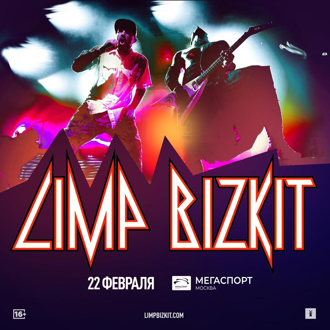 Афиша Limp Bizkit / 22.02.2020 / Москва