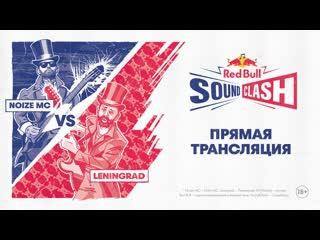 Red Bull SoundClash: Ленинград против Noize MC
