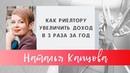 Как пробить стеклянный потолок? Наталия Капцова. Как риэлтору увеличить доход в 3 раза за 1 год