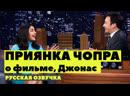 ПРИЯНКА ЧОПРА ДЖОНАС Превратилась В Поклонницу Братьев Джонас После Свадьбы