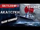 ОБЗОР ЭСМИНЦА AKATSUKI WORLD OF WARSHIPS LEGENDS | PS4 XBOX