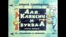 Диафильм Ирина Токмакова Аля Кляксич и буква 'А' в 2 ч 1975