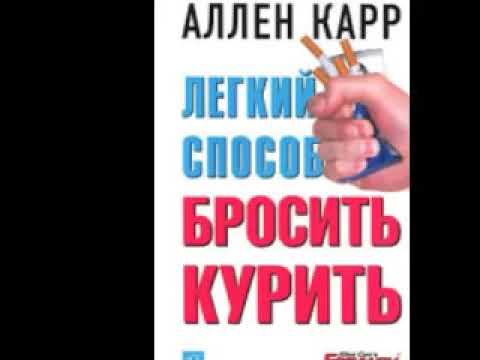Аллен Карр самый легкий способ бросить курить Аудиокнига