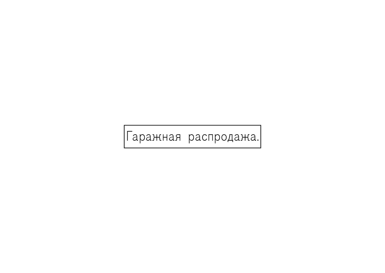 Афиша Гаражная распродажа.