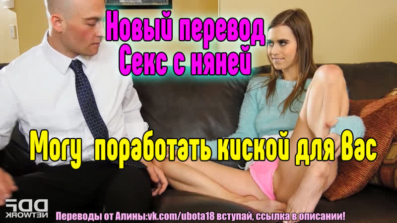 Перевод секс с няней Измена сексом Трах, all sex, porn, big tits, Milf,