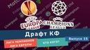Драфт КФ Лига чемпионов вернулась