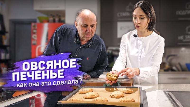 Самое вкусное ОВСЯНОЕ ПЕЧЕНЬЕ рецепт кондитера Анны Красовской