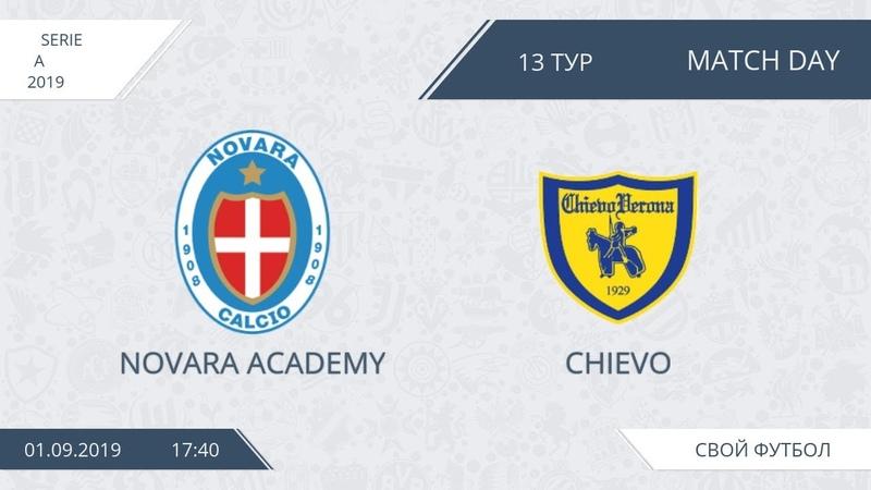 Novara Academy 0 14 Chievo 13 тур Италия