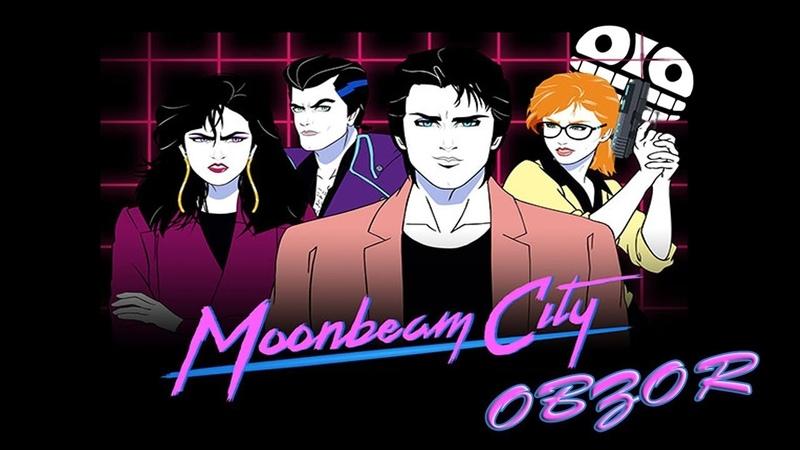 Город лунного луча обзор