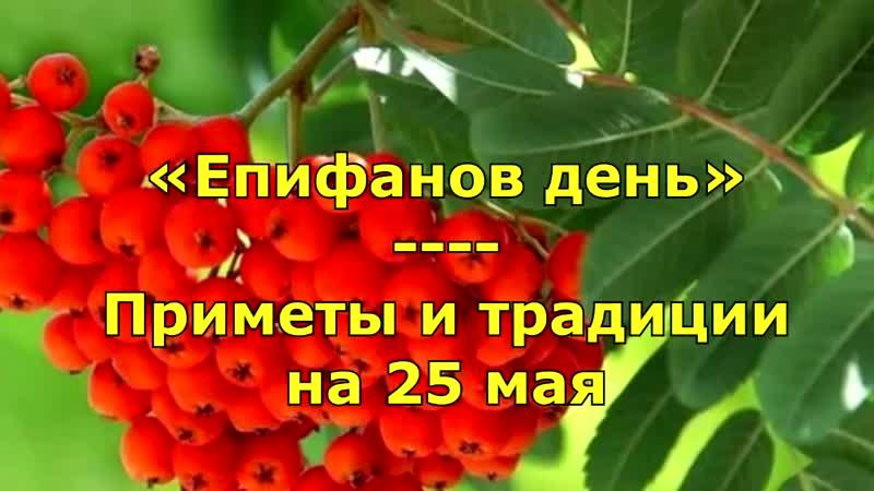 Народный праздник «Епифанов день» Приметы и традиции на 25 мая.mp4
