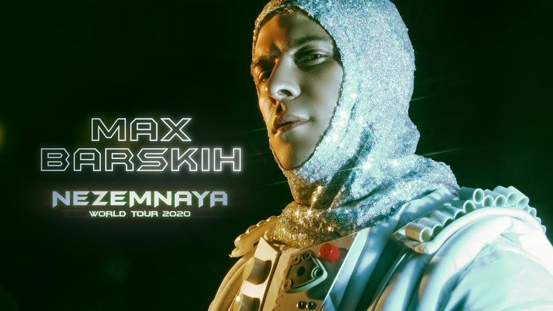 Макс Барских Неземная World Tour 2020