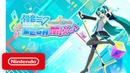 Hatsune Miku: Project DIVA Mega Mix - Announcement Trailer - Nintendo Switch