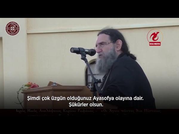 Bakınız Yunan Rahip ne diyor. Gerçekten çok enteresan...!