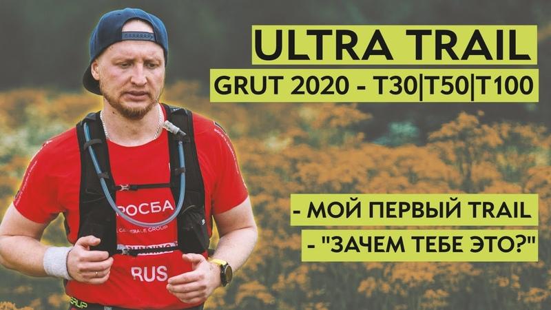 GRUT 2020| Первый TRAIL| Суздаль