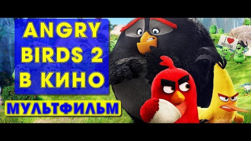 мультфильм про птиц Angry Birds 2 в кино 2019 смешной и интересный