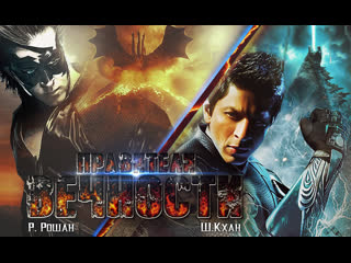 Трейлер Правители вечности| Priyanka Chopra, SRK, Hrithik Roshan