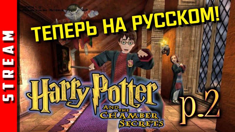 Стрим | Гарри Поттер и тайная комната. Часть 2. Версия с переводом. Заработает? (EFP)