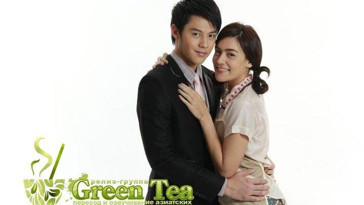 GREEN TEA Неугомонная девчонка 12
