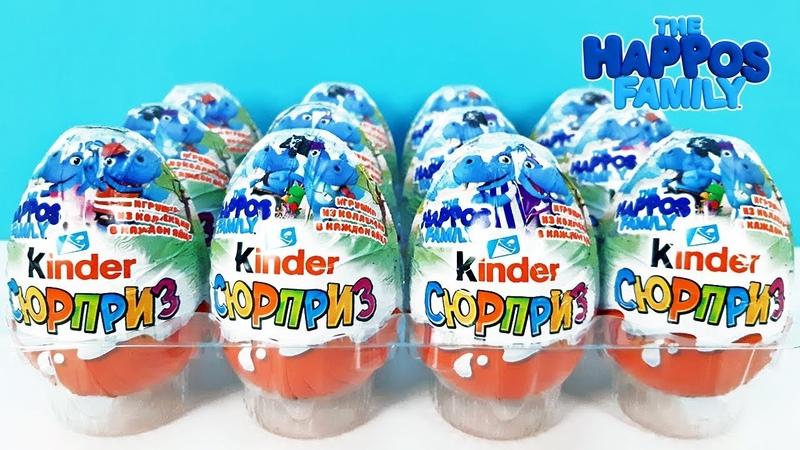 Киндер Сюрприз БЕГЕМОТИКИ СПОРТСМЕНЫ 2019! Unboxing Kinder Surprise Happos Family 2 Новая коллекция!