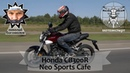 Honda CB300R Neo Sports Cafe 2019 мал да дорог Обзор и тест