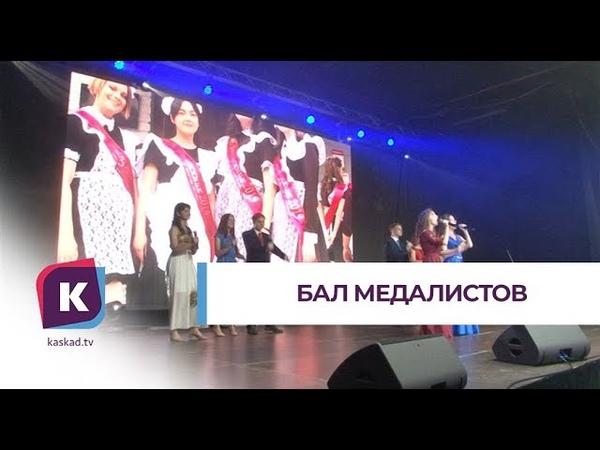 Бал медалистов собрал лучших учеников по результатам ЕГЭ