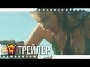 ОСТРОВ Русский трейлер 2019 Новые трейлеры