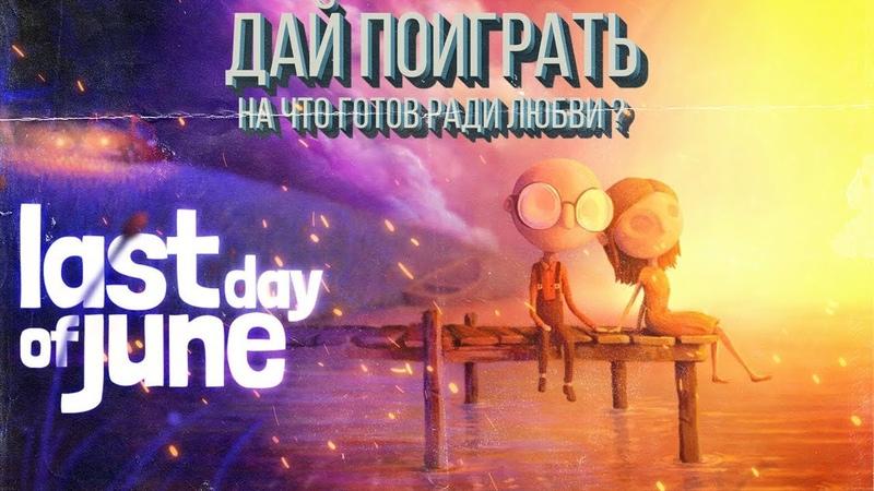 Дай поиграть 11 ➤ Last Day of June Бесплатно ➤ Платные игры в стиме бесплатно