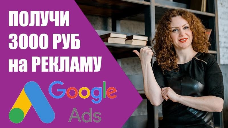 Как получить промокод google ads на 3000 рублей? Продвижение видео на youtube. Реклама гугл адс.