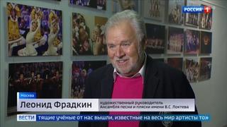 """Репортаж канала РОССИЯ1, """"ВЕСТИ"""", """"Профессиональная среда"""", Ансамбль Локтева."""