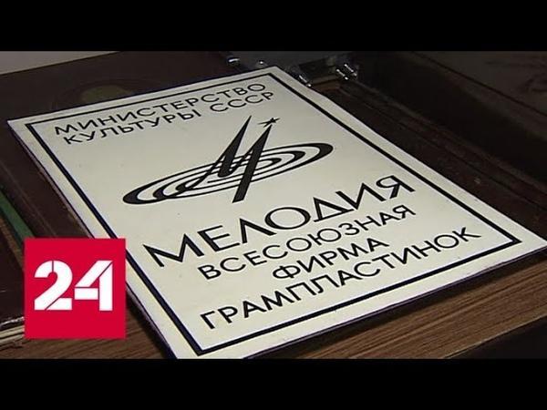 Легендарный винил от крутого лейбла фирма Мелодия перешла в частные руки - Россия 24