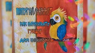 Как нарисовать гуашью.Попугай/Parrot. ./How to draw a parrot.  Для новичков
