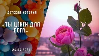 Ты ценен для Бога | Детская история | Христианские рассказы | Адвентисты Москвы