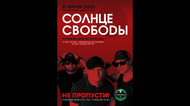 Концерт СОЛНЦЕ СВОБОДЫ 3 года группе презентация EP-альбома Ян Sun Сердце Спрута (21.03.2020, Москва, O`Connell`s Pub)