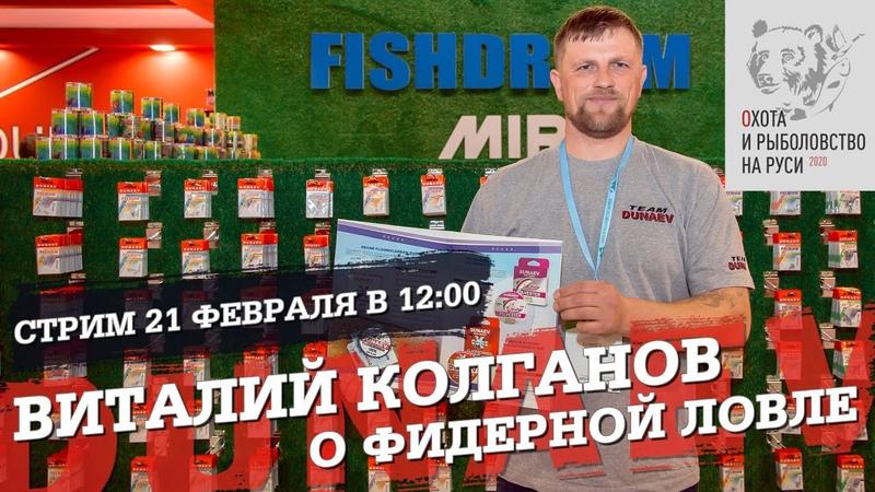 Виталий Колганов о фидерной ловле. Выставка Охота и рыбалка на Руси 2020