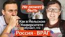 Йельский Университет обзор изнутри. Американский университет, где учился Алексей Навальный. Йель ч.2