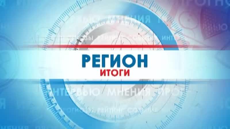 02_11_2019_РЕГИОН_ИТОГИ_ЧАСТЬ 2