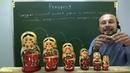 Тимофей Хирьянов - Рекурсия. Репка и матрёшка