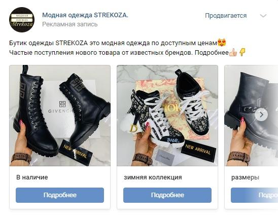 Кейс: Подписчики в группу ВКонтакте интернет магазина одежды., изображение №9