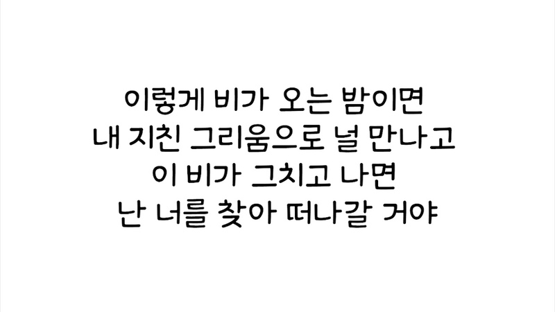 아이유 (IU) - 잠 못 드는 밤 비는 내리고 [꽃갈피 둘] 가사