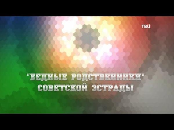 Бедные родственники советской эстрады